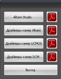 http://download.altamisoft.ru/download/resources/AS_cameras_en/DCM/menu_en.png